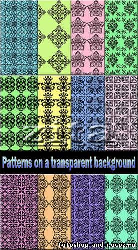 Заливки орнаменты на прозрачном фоне